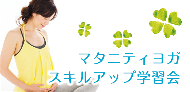 マタニティヨガスキルアップ学習会