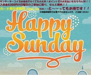 Happy-Sunday-l