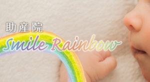 助産院SmileRainbow