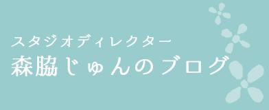 スタジオディレクター 森脇じゅんのブログ